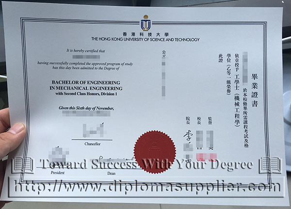 HKUST certificate, The Hong Kong University of Science and Technology degree